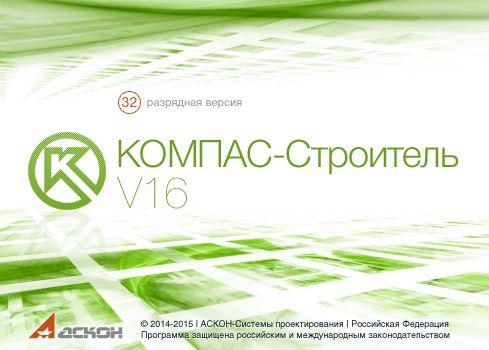 Как выглядит КОМПАС-Строитель V16