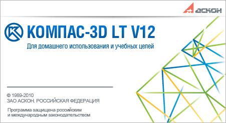 программа для черчения компас 3d скачать бесплатно - фото 11