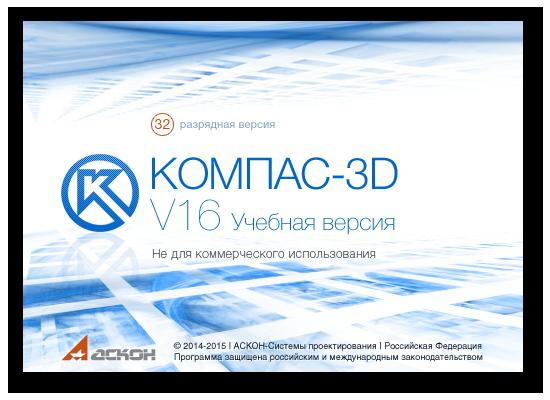 Компас 3d учебная версия