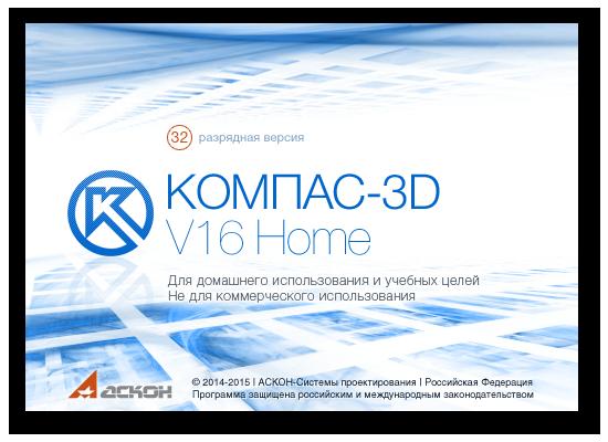 Компас 3d Home Скачать Торрент - фото 3