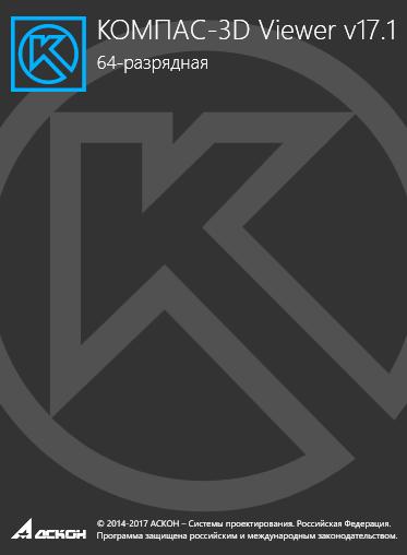 КОМПАС-3D viewer