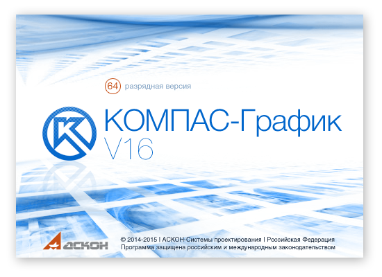 Как выглядит КОМПАС-График V16