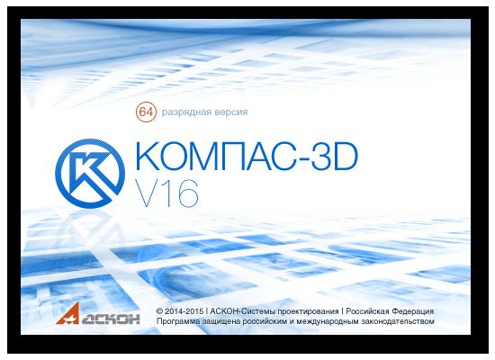 Как выглядит КОМПАС-3D V16