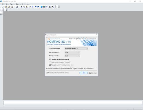 Первый запуск КОМПАС-3D на Windows 10